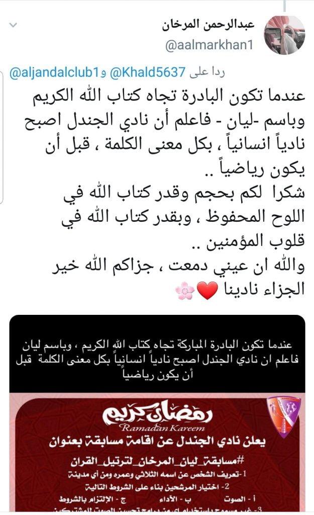 نادي الجندل يعلن عن الفائزين بمسابقة ليان المرخان لترتيل القرآن
