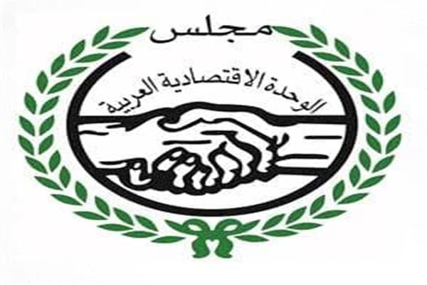 الجامعة العربية تؤكد أن الاجتماع الاستثنائي لمجلس الوحدة الاقتصادية قائم في موعده لإعلان شغور منصب الأمين العام