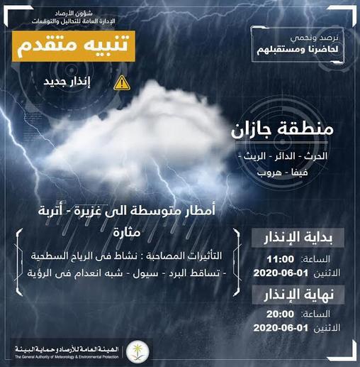 مدني جازان: يحذر من التقلبات الجوية وما يصاحبها من ظواهر ويهيب بإتباع تعليمات السلامة والابتعاد عن الاودية