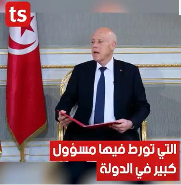 الرئيس التونسي يثير قضية اختفاء ملف حادث سيارة إدارية من المحكمة الابتدائية بتونس ويشدد على ضرورة تطبيق القانون على الجميع