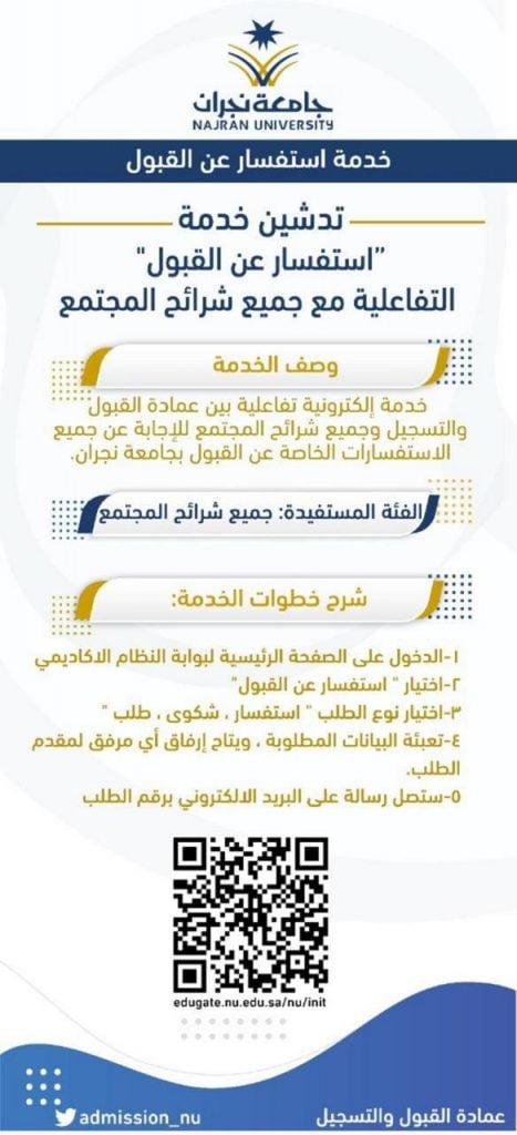 """""""جامعة نجران"""" تقدم خدمة """"استفسار عن القبول"""" لكافة شرائح المجتمع"""