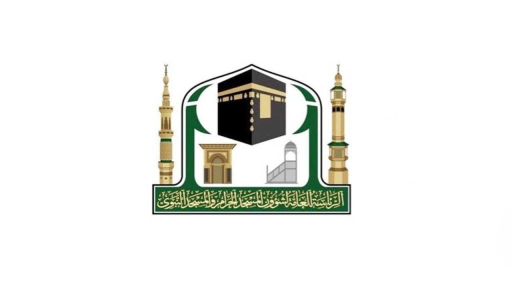رئاسة شؤون الحرمين تطلق خمسين رسالة توعوية لضيوف الرحمن وبعدة لغات