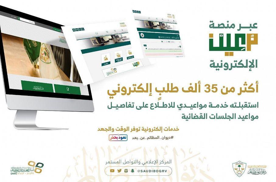 """منصة """" معين """" الإلكترونية تنجز 35 ألف طلب إلكتروني عبر خدمة مواعيدي عن بُعد"""