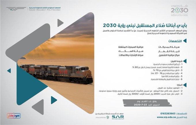 """معهد سرب يطلق برنامجًا تدريبيًا لتأهيل الشباب السعودي للعمل في """"سار"""" بستة تخصصات نوعية"""