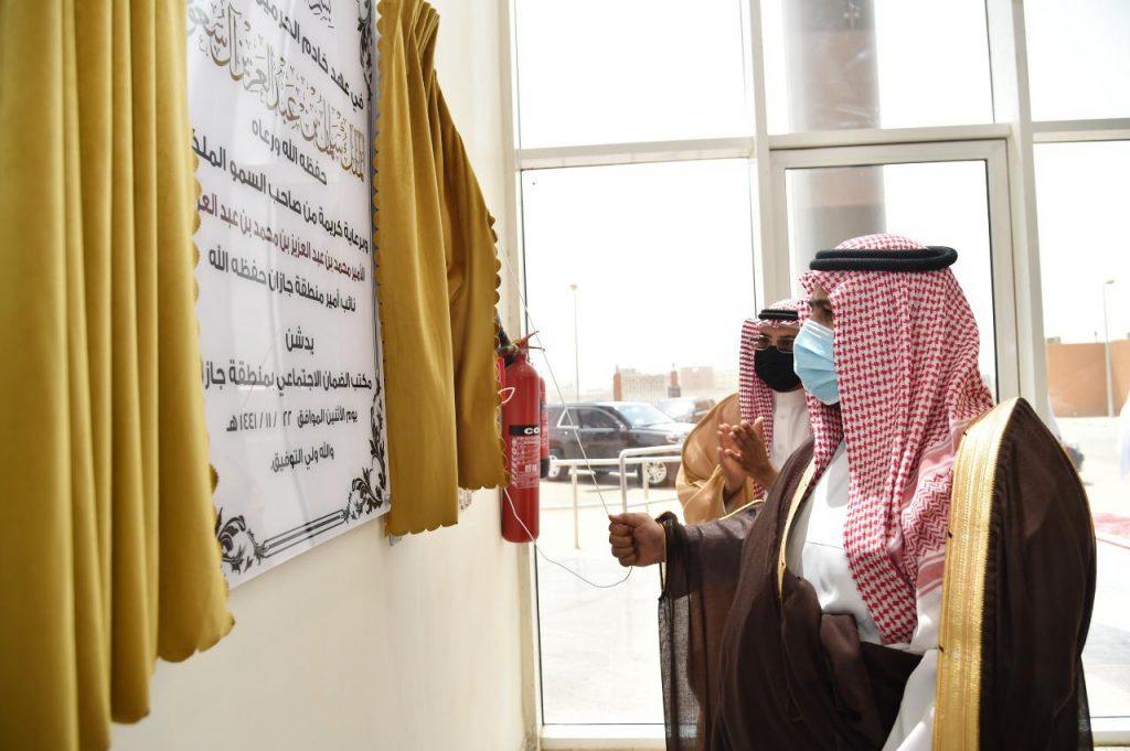 الأمير محمد بن عبدالعزيز يدشن مبنى الضمان الاجتماعي ومبنى مؤسسة رعاية الفتيات بجازان