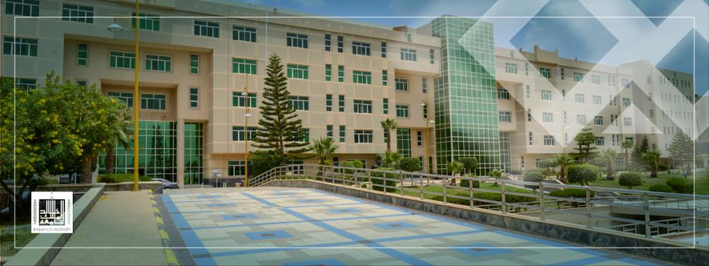 قرارات تعيين وتكليف إدارية بجامعة الملك خالد