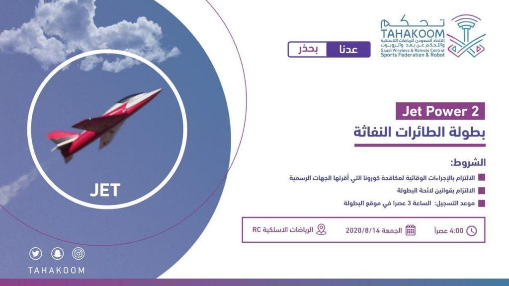 غداً انطلاق بطولة الطائرات النفاثة في الرياض