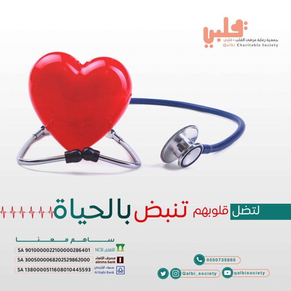 جمعية (قلبي ) تستهدف مرضى ذوي الدخل المحدود