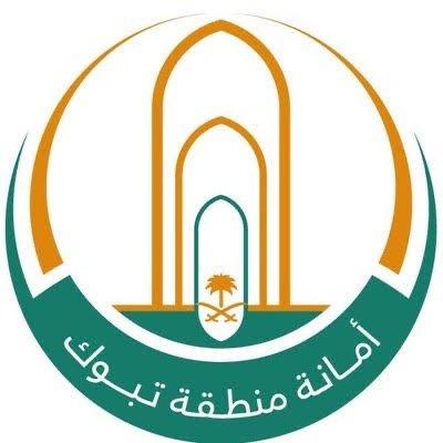 أمانة تبوك: إنذار ومخالفة 746 منشأة خلال أيام عيد الأضحى ورفع مايزيد عن 11 ألف طن من النفايات
