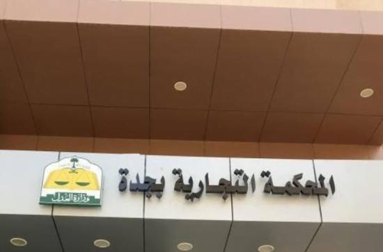 رفع الحراسة القضائية على أحد مستشفيات جدة.. والكشف عن أسباب عدول المحكمة التجارية عن قرارها