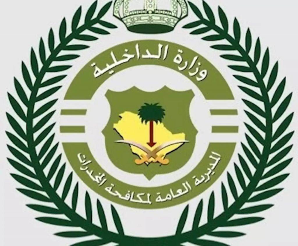 الإعلان عن فتح باب القبول والتسجيل للمديرية العامة لمكافحة المخدرات برتبة ( جندي أول – جندي ) للرجال