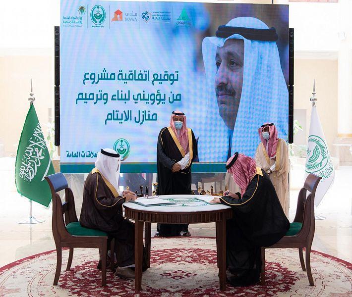 """أمير منطقة الباحة يرعى توقيع عقد شراكة بين جمعيتي """" أكناف """" و """" مأوى"""""""