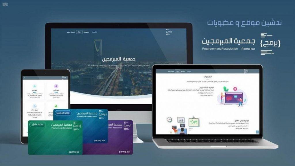 جمعية المبرمجين تطلق موقعها الإلكتروني بالتزامن مع اليوم الوطني