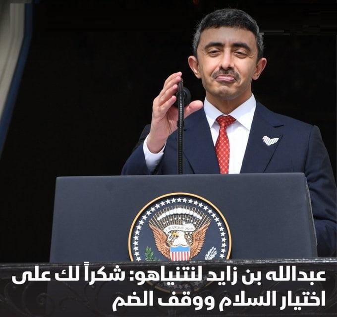 عبدالله بن زايد لنتنياهو : شكراً لك على اختيار السلام ووقف الضم