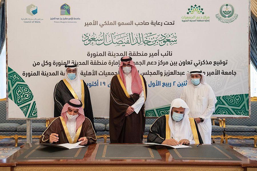 نائب أمير المدينة المنورة يشهد توقيع اتفاقية بين مركز دعم الجمعيات بالإمارة وجامعة مقرن والمجلس الفرعي للجمعيات