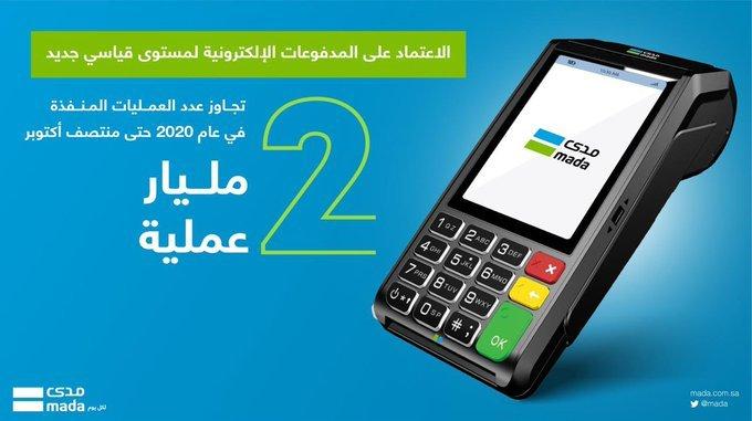 2 مليار عملية دفع إلكتروني عبر أجهزة نقاط البيع في المملكة