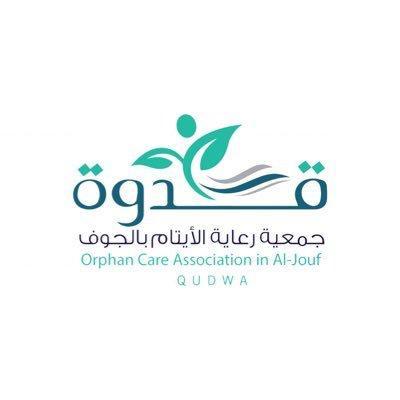 جمعية قدوة لرعاية الايتام بالجوف تقدم عدد من البرامج