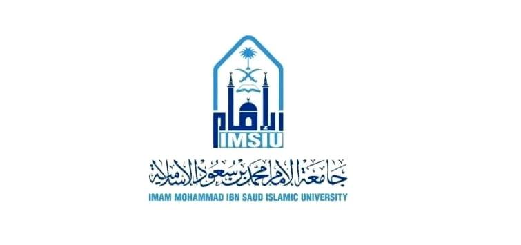 غدا الخميس: تدشين الخطة الإستراتيجية لجامعة الإمام 2021 – 2025
