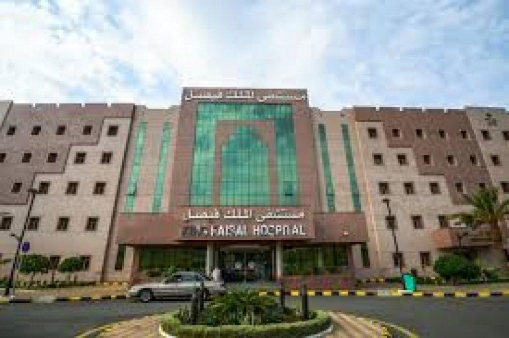 وظائف إدارية لحملة الكفاءة والثانوية في «مستشفى الملك فيصل» بالرياض