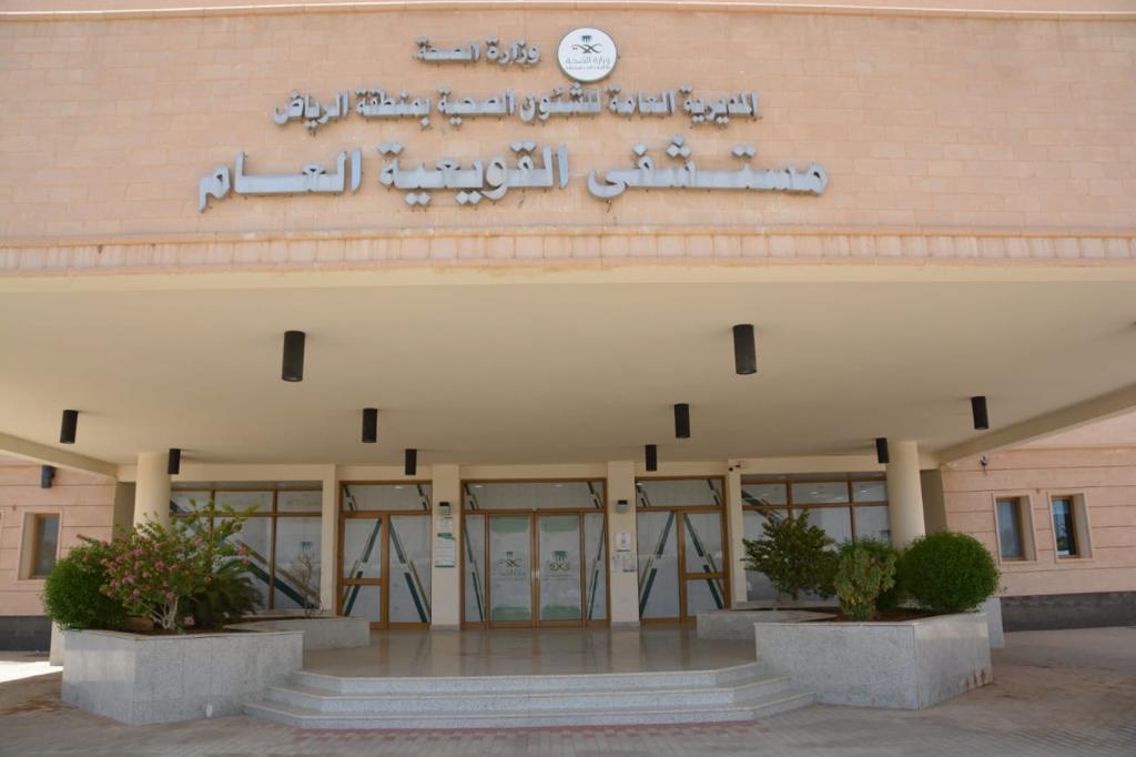 مستشفى القويعية العام يستقبل 14 مصابا في حادثي مرور