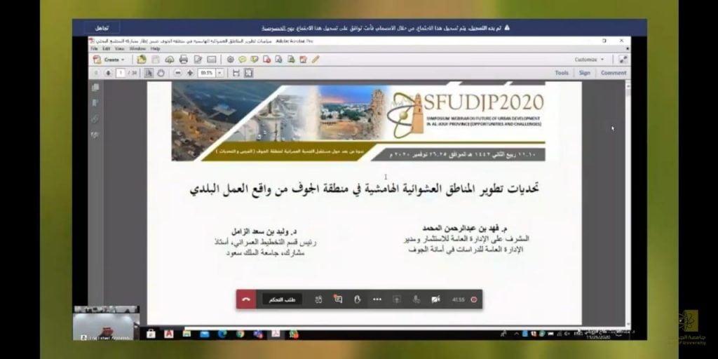 برعاية أمير المنطقة.. جامعة الجوف تناقش فرص وتحديات التنمية العمرانية للمنطقة 