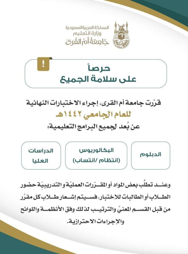 جامعة أم القرى تعلن إجراء الاختبارات النهائية للفصل الأول عن بُعد