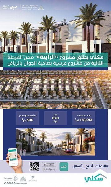 """""""الوطنية للإسكان"""" تُطلق مشروع """"الرابية"""" السكني بعدد 670 فيلا شمال الرياض"""