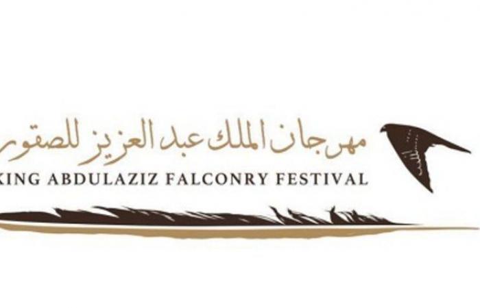 مهرجان الملك عبد العزيز للصقور الثالث رمز حضاري يحافظ على التراث الوطني الأصيل