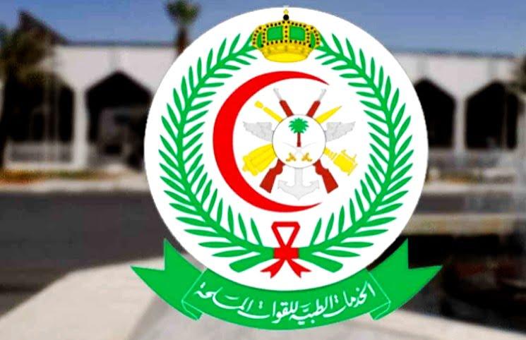 وظائف شاغرة بمستشفيات القوات المسلحة السعودية