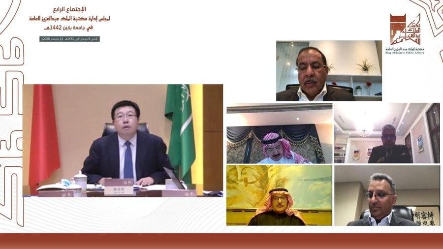 مجلس إدارة فرع مكتبة الملك عبدالعزيز العامة في جامعة بكين يعقد دورته الرابعة