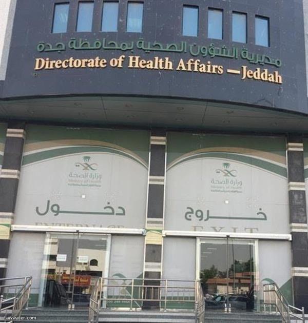 جدة.. مواطن يتهم مستشفى خاص بوفاة طفله