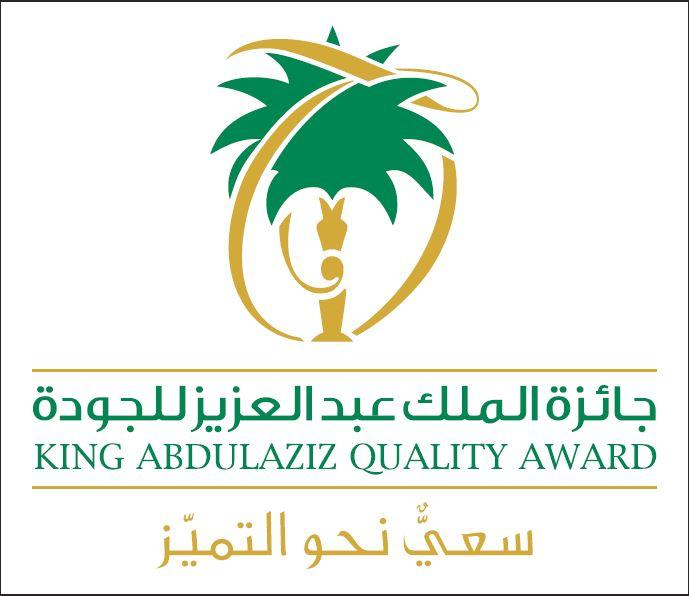 أمين عام جائزة الملك عبدالعزيز للجودة : جائزة الملك عبدالعزيز للجودة تعمل على دفع مسيرة المنشآت المتنافسة نحو تحقيق التميز
