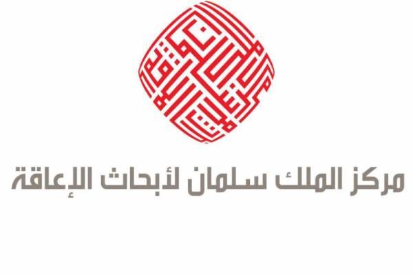 غداً .. مركز الملك سلمان يعقد مؤتمراً للكشف عن فعاليات المؤتمر الدولي للإعاقة والتأهيل