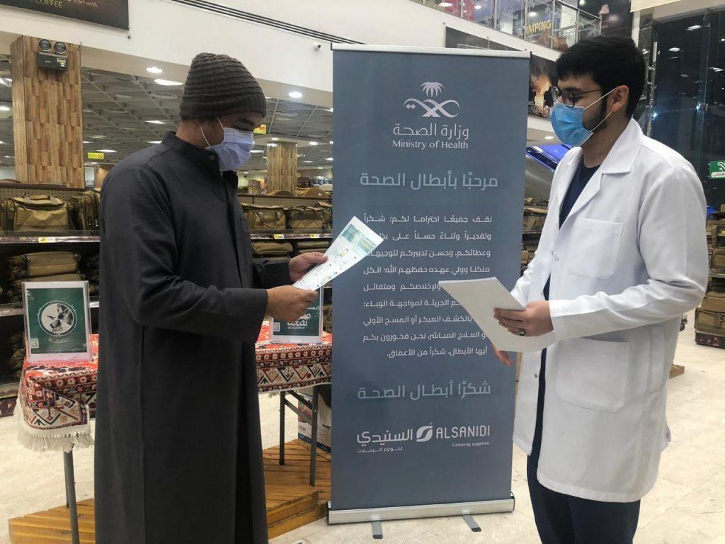 """صحة حفر الباطن تقيم حملات توعوية لتعريف بلقاح فيروس """"كورونا"""" في الأسواق التجارية"""