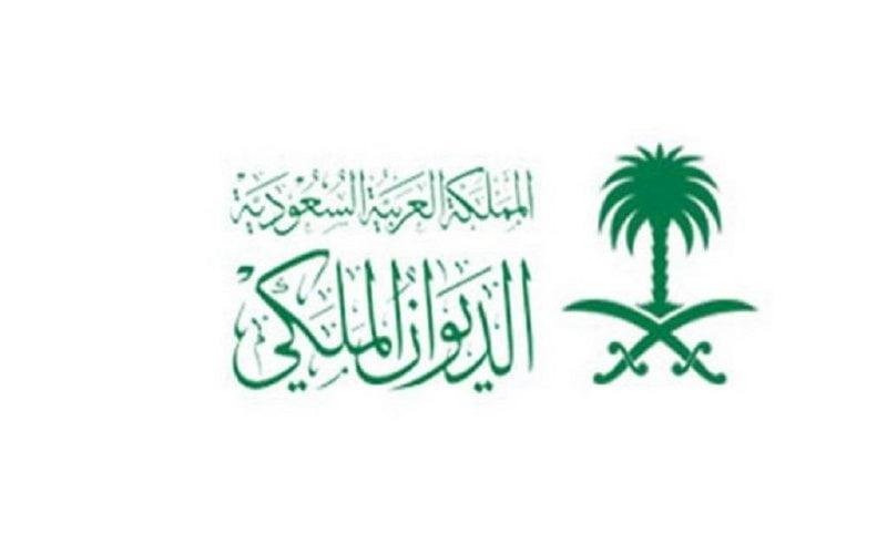 الديوان الملكي: وفاة والدة الأمير عبدالعزيز بن خالد بن سعد بن عبدالعزيز آل سعود