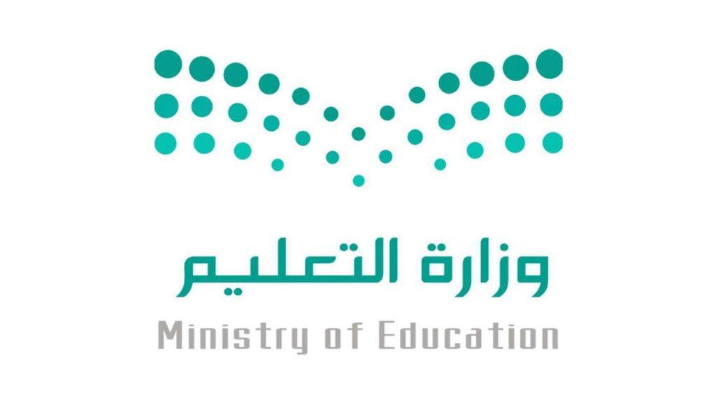 رسوم المدارس الأهلية.. وزارة التعليم تحدد طريقة تظلّم أولياء الأمور