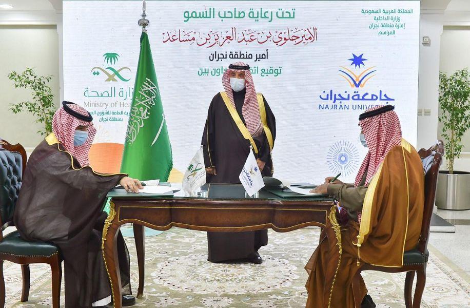 أمير منطقة نجران يرعى توقيع اتفاقية بين جامعة نجران والشؤون الصحية بالمنطقة