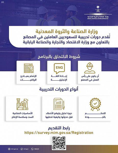 دورات تدريبية للسعوديين العاملين في المصانع