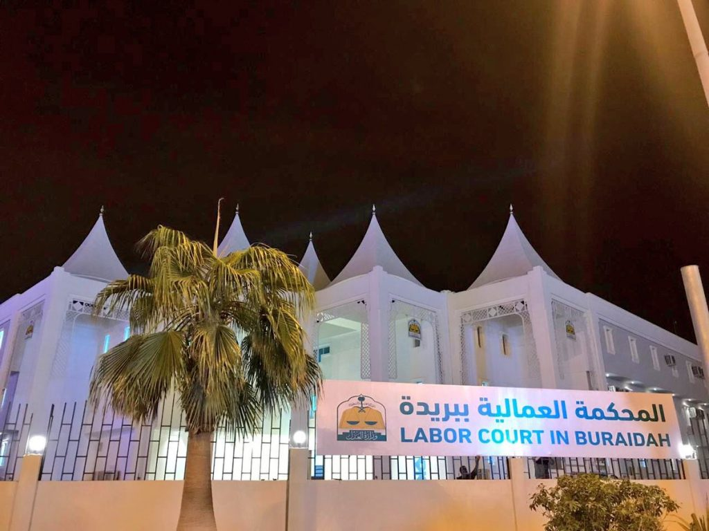 المحكمة تنصف موظفة رفعت شكوى ضد زوجها المسؤول