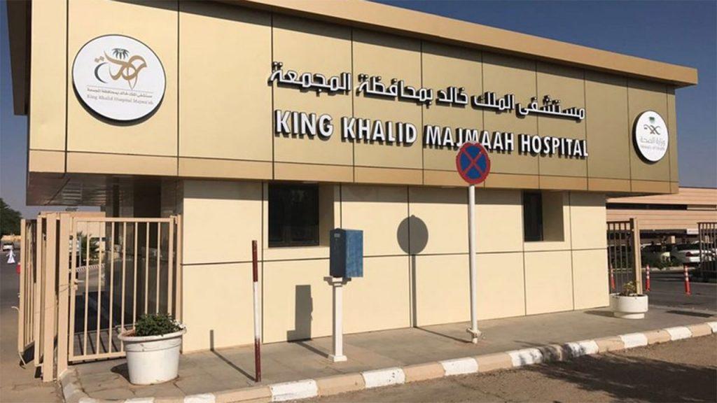 «صحة الرياض»: تنفيذ عدة مشاريع تطويرية لطوارئ مستشفى الملك خالد ب«المجمعة»
