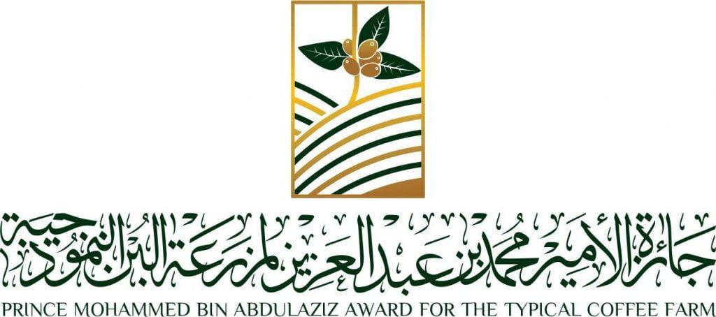فتح باب المنافسة على جائزة الأمير محمد بن عبدالعزيز لمزرعة البن النموذجية في عامها الثاني