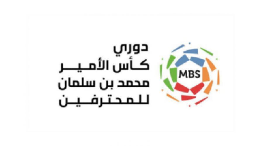 انطلاق الجولة 13 من دوري كأس الأمير محمد بن سلمان للمحترفين غدًا بـ 5 لقاءات