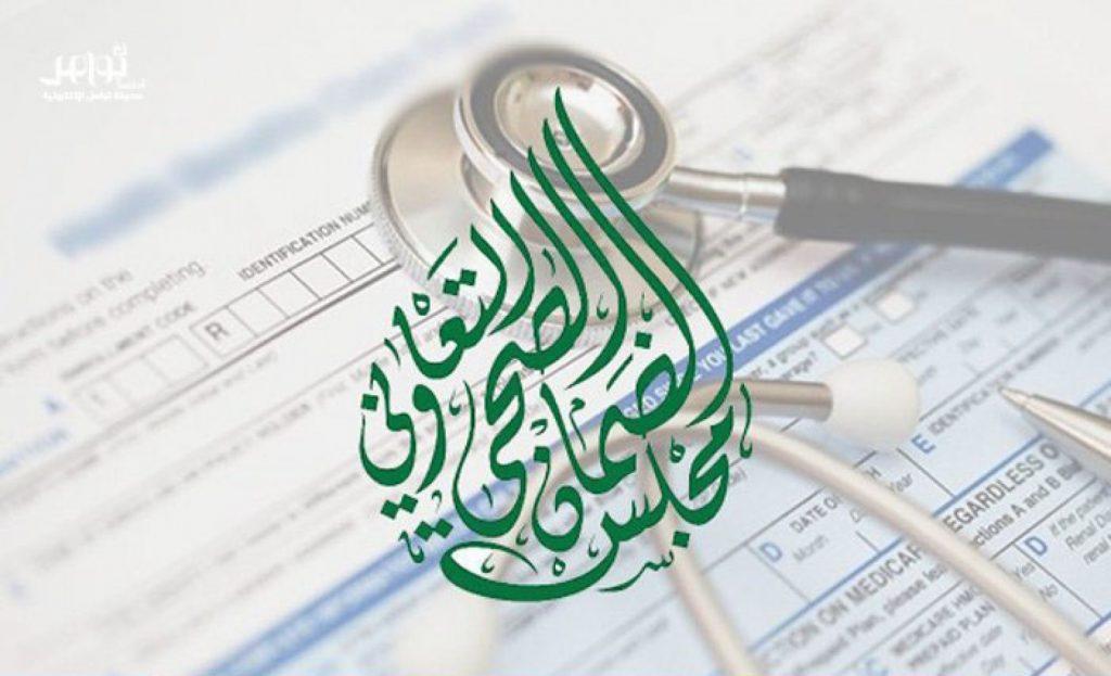 «الضمان الصحي» يُطلق العقد الموحد لجميع شركات التأمين ومقدمي الرعاية
