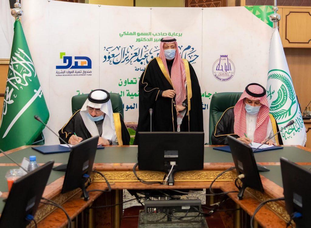 """أمير الباحة يرعى توقيع اتفاقية تعاون بين جامعة الباحة و""""هدف"""" لتطوير مهارات الخريجين وزيادة نسب توظيفهم في القطاع الخاص"""