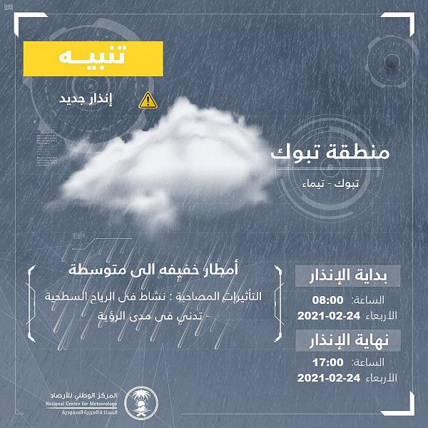 الأرصاد: أمطار خفيفة إلى متوسطة على تبوك
