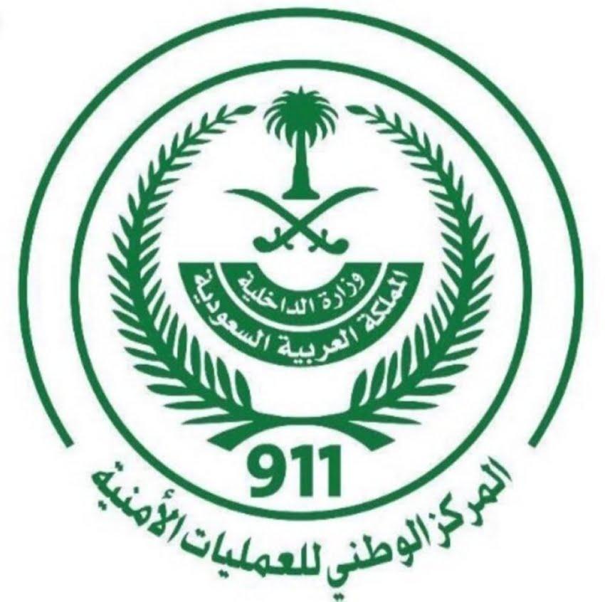 مركز العمليات الأمنية 911 يعلن نتائج القبول برتبة (وكيل رقيب – عريف – جندي أول – جندي) رجال