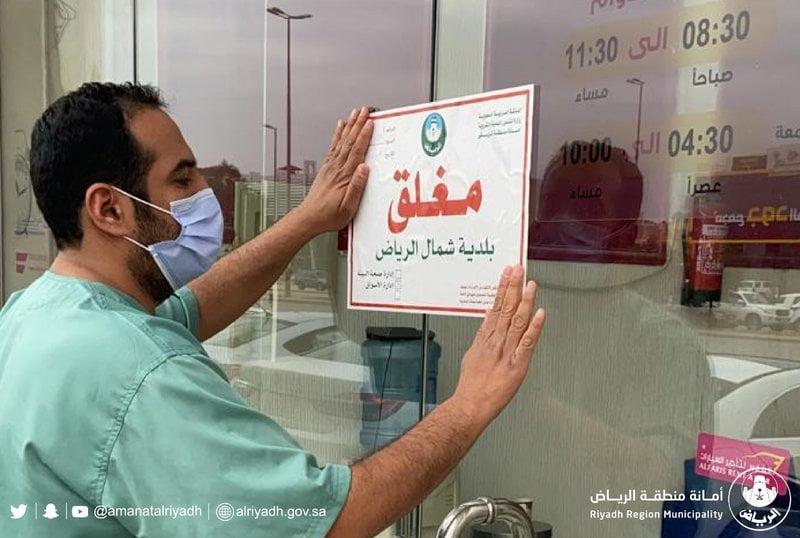 أمانة الرياض تغلق 128 منشأة مخالفة لتدابير        كورونا خلال 24 ساعة