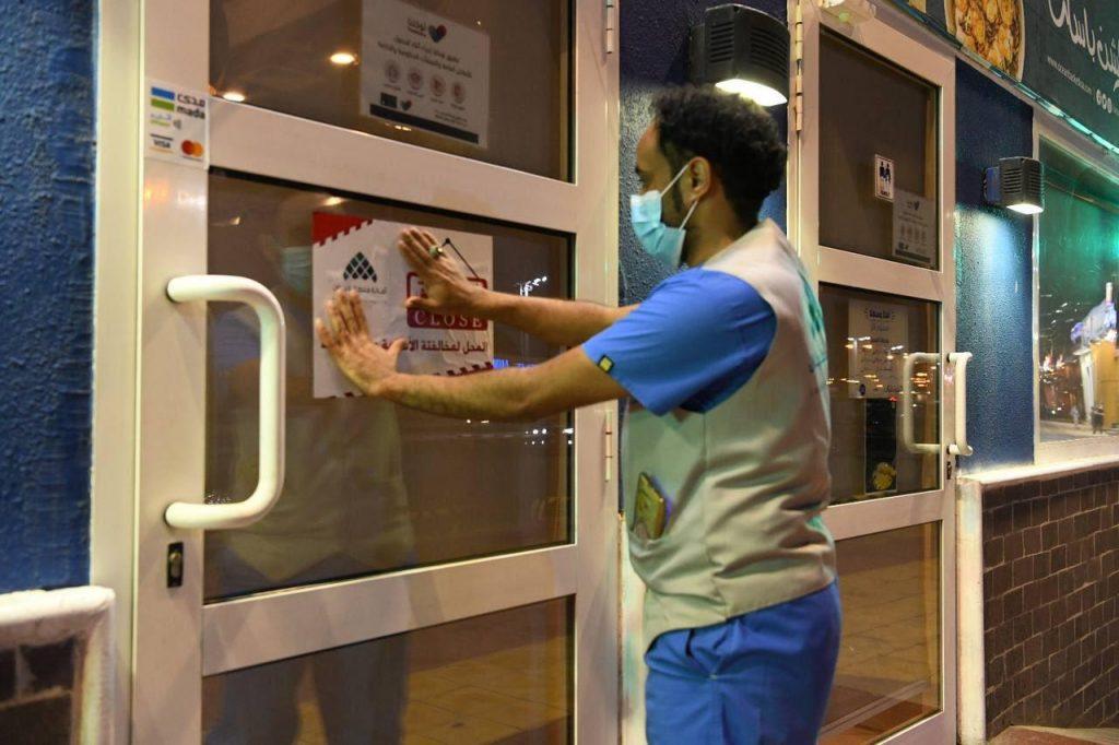 إغلاق 19 منشأة تجارية مخالفة للتدابير والإجراءات الوقائية في الباحة