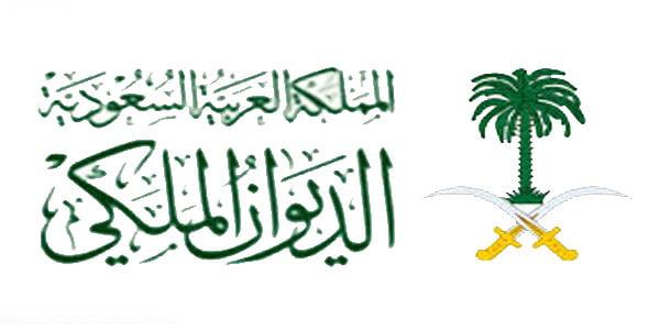 الديوان الملكي : وفاة صاحب السمو الأمير فهد بن محمد بن عبدالعزيز بن سعود بن فيصل