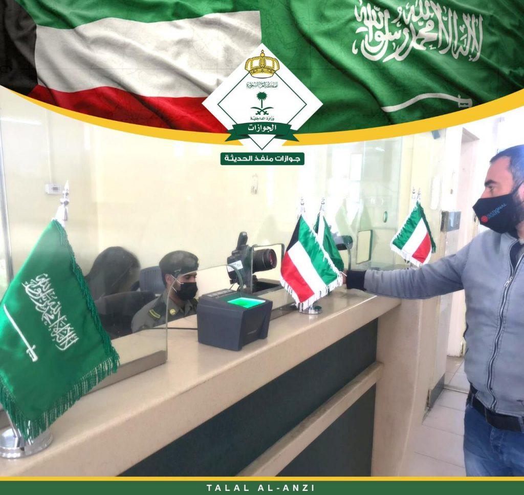 جوازات الجوف تشارك دولة الكويت الشقيقة الاحتفال بيومها الوطني 60